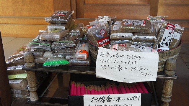 20121110こんにゃく閻魔4.jpg